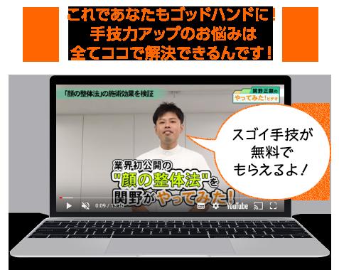 1人月商100万円を目指す全6回の動画レッスン(4時間45分)