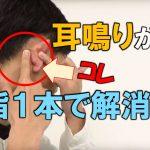 """【ビデオ】耳鳴りを""""指一本""""で解消するテクニック"""