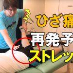 膝痛の再発予防までできるストレッチの秘密とは?