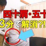 【ビデオ】ツラい四十肩・五十肩を3分で解消する方法