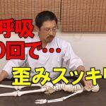 【ビデオ】寝たまま10回深呼吸で歪みがスッキリ整う調整法?!