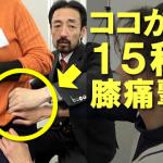 15秒で膝痛撃破→正座までさせた方法