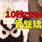 【ビデオ】10秒で歪みが改善!?骨盤矯正テクニック