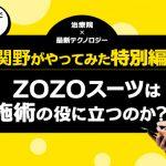 【検証】話題のZOZOスーツを関野が試してみた!