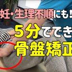 【ビデオ】不妊・生理不順にも!PNFストレッチで骨盤矯正!