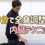 【ビデオ】たった3分で全身調整!内臓回復テクニック