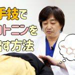 【ビデオ】「手技」でセロトニンを出す方法