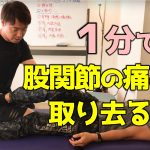【手技ビデオ】1分で股関節の痛みをとる方法