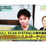 話題沸騰中の「FULL SCAN SYSTEM」を関野がやってみた!