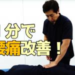 【ビデオ】わずか1分で腰痛解消!仙骨調整テクニック