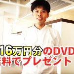 【感謝企画】約16万円分の手技DVDを無料プレゼント!