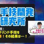 【手技開発】ゴッドハンド手技をMIXしてみた結果…!