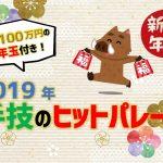 【総額100万超えのお年玉付き!】新春!手技のヒットパレート