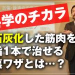 """【科学のチカラ】石灰化を""""指1本""""で治せる裏ワザ"""