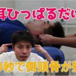 【ビデオ】耳をひっぱるだけ!60秒の側頭骨調整テクニック