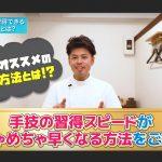 """""""施術の鬼""""が教える【最速!手技勉強法】とは?"""