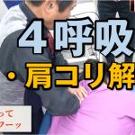 【ビデオ】4呼吸で首・肩の硬結を取り除く裏ワザ