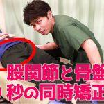 【ビデオ】タオルを使った股関節と骨盤の30秒の同時矯正法
