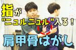 """【ビデオ】指が""""ニュルニュル""""入る!肩甲骨はがしテクニック"""