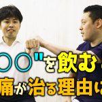 """【ビデオ】""""○○""""を飲むと腰痛が治る理由とは?"""