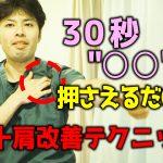 """【ビデオ】30秒""""○○""""を押さえるだけ!五十肩改善テクニック"""