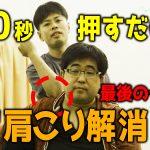 """【ビデオ】30秒押すだけ!""""肩こり解消""""最後の一手"""