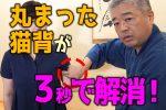 【ビデオ】3秒で猫背を改善するの秘技を公開!