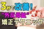"""【ビデオ】3秒で改善!""""外反母趾""""矯正テクニック"""