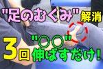 """【ビデオ】3回""""○○""""を伸ばすだけ!""""足のむくみ""""解消法"""