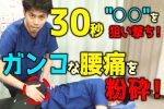 """【ビデオ】ガンコな腰痛を粉砕!30秒""""○○""""を狙い撃ち!"""