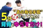 """【ビデオ】5分背骨をゆらすだけ!""""あの有名手技""""を関野がやってみた"""
