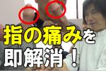 """【ビデオ】""""指の痛み(へバーデン結節)""""のセルフケア教えます!"""
