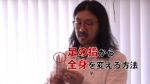 """【革新】30秒""""足の指""""から全身を変える方法"""
