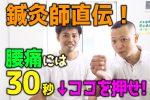 """【ビデオ】鍼灸師直伝!腰痛には""""30秒""""↓ココを押せ!"""