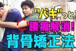 """【ビデオ】""""バキ""""っと腰痛解消!背骨矯正法"""