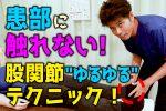 """【ビデオ】患部に触れない!股関節""""ゆるゆる""""テクニック!"""