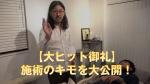 """【大ヒット御礼】あの邪道整体師が施術の""""キモ""""を大公開!"""