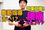 """【ビデオ】""""腰痛に腹筋指導""""はもう古い?!今までの""""倍""""効く腰痛セルフケア"""