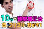 """【ビデオ】10秒で首の""""ゴリゴリ""""を溶かす!頚椎矯正法"""