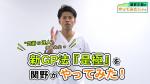 """1日で達人になれる『新GP法""""是極""""』を関野がやってみた!"""