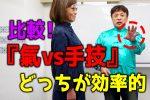 """【ビデオ】""""氣vs手技""""?!どっちが効率的か比べてみた"""