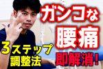 """【ビデオ】""""重度の腰痛""""をその場で解消!3ステップ調整法"""