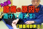 """九伝流:膝痛の原因が透けて見える!""""膝蓋骨診断法"""""""