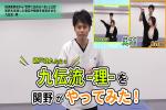 日本政府公認の徒手療法『九伝流-理-』を関野がやってみた!
