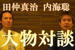 【大物対談】田仲真治×内海聡「コロナ禍で治療家が学ぶべきことは?」