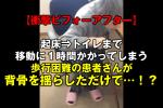歩行困難の患者さんが5分背骨を揺らしただけで…!?【動画あり】